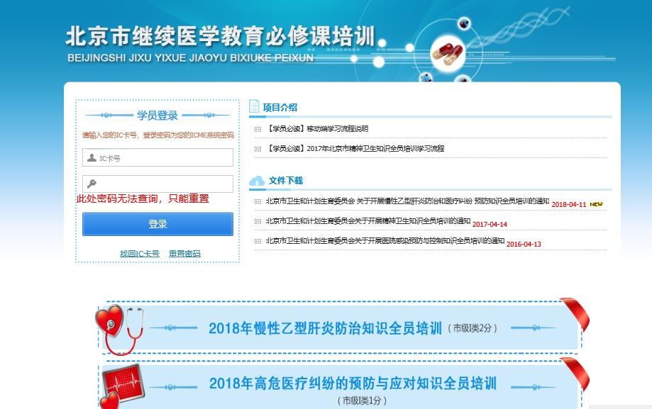 北京市继续医学教育必修课培训入口:http://bjsqypx.haoyisheng.com